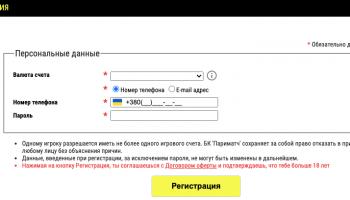 Як зареєструватися в букмекерської контори Парі Матч