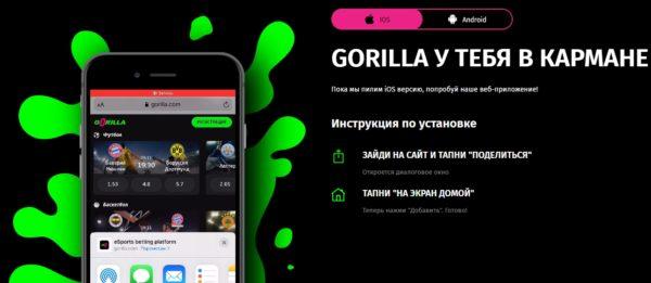 Мобильное приложение БК Горилла (Gorilla win)