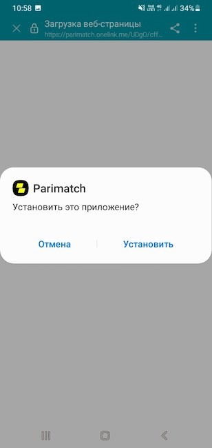 встановлення додатку Паріматч