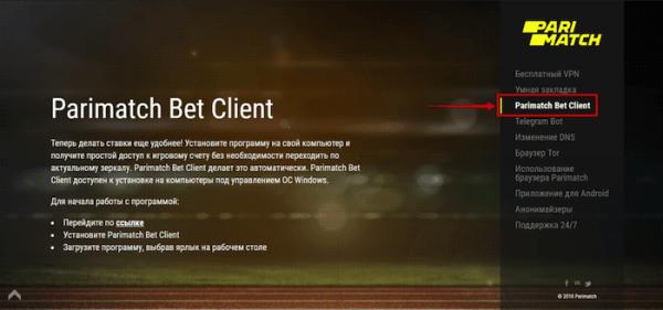 parimatch bet client