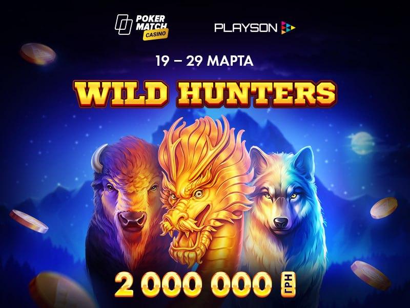 Турнир Wild Hunters с призовым фондом 2000 000 грн