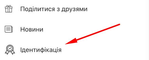 Идентификация аккаунта