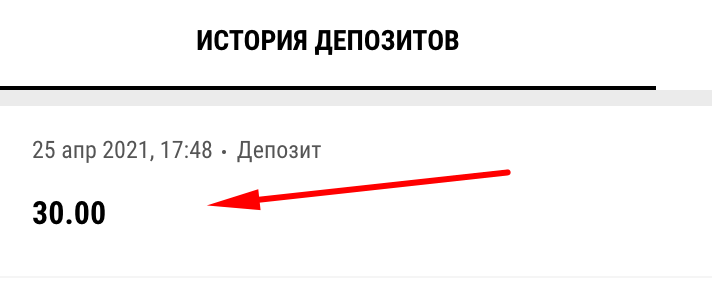 История депозитов Париматч