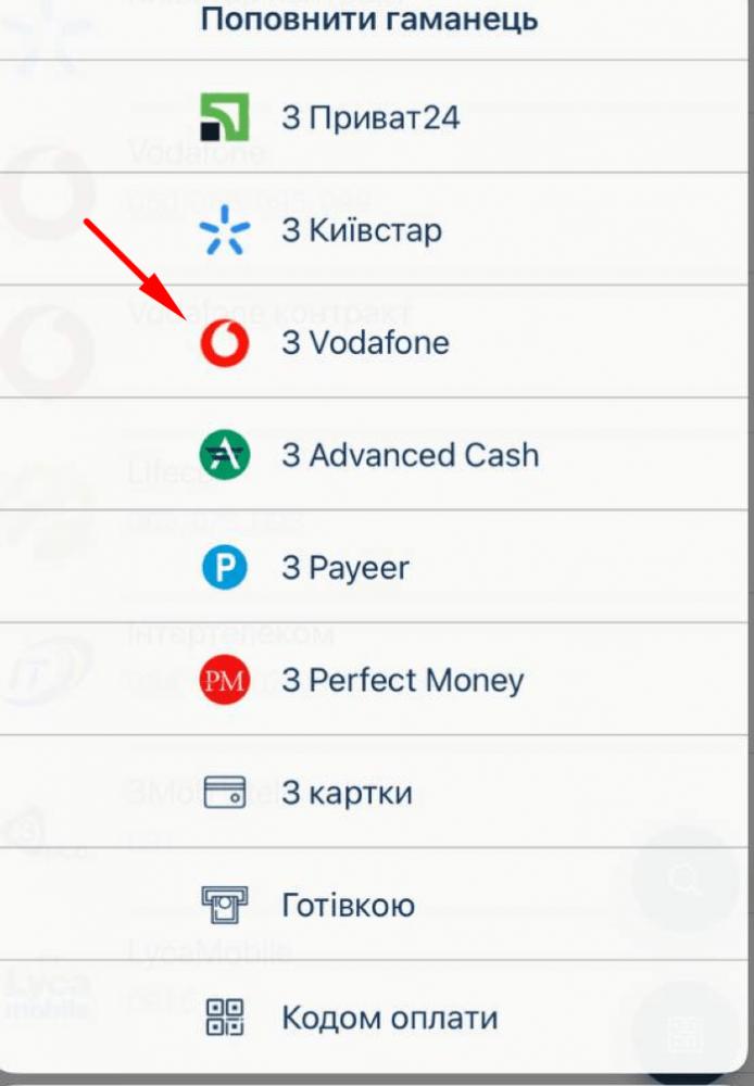 Выбираем Vodafone как способ пополнения