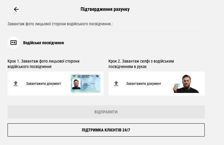 Верификация с помощью водительских прав париматч