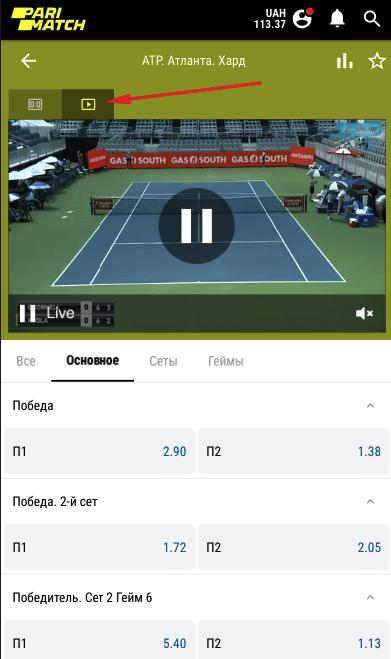видео трансляциям матчей