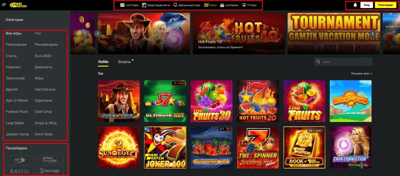 Новый дизайн полной версии Parimatch Casino