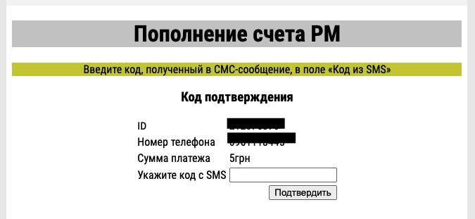 укажите код-смс