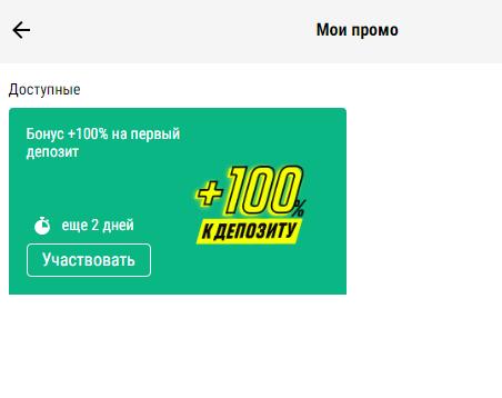 +100 к депозиту