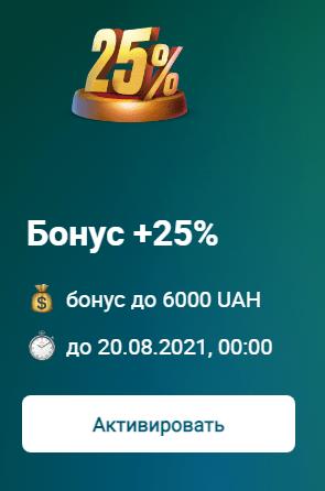 Бонуси від Паріматч при реєстрації в 2500 грн на перший депозит