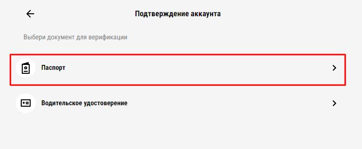 підтвердження аккаунту паріматч