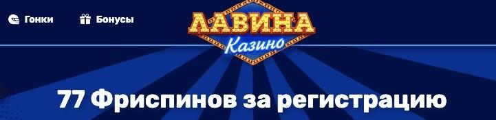 Бездеп 77 спинов от Лавина казино