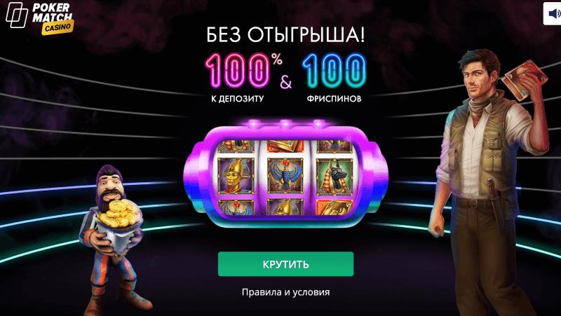 Пари Матч Покер - бездепозитный бонус 100 Fs