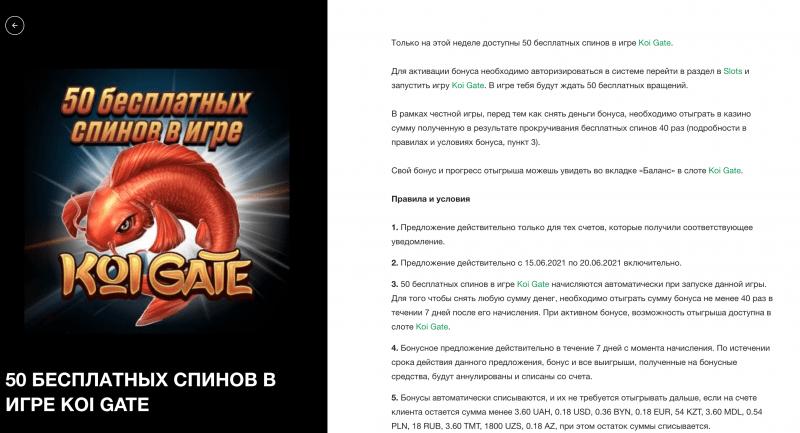 50 фриспинов Париматч в игре KOI GATE (слот с фриспинами)
