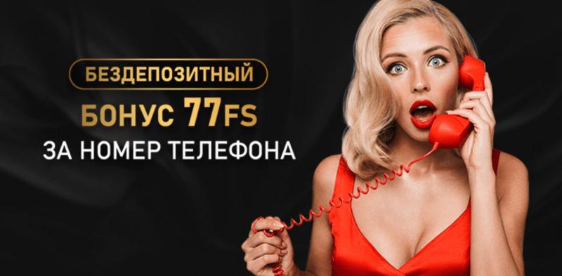 77 фриспинов за регистрацию без депозита Париматч или Vip Casino